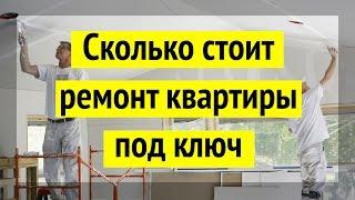 Сколько стоит ремонт квартиры. Ремонт под ключ. Евроремонт. Цены на ремонт квартир.(, 2017-04-04T06:52:10.000Z)