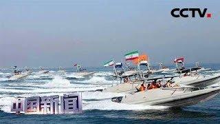 [中国新闻] 波斯湾大博弈 法媒:伊朗盼挽救伊核协议 | CCTV中文国际
