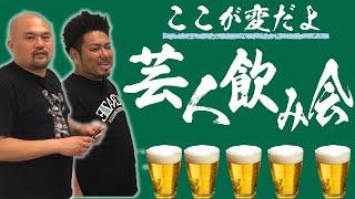 【飲み会】鬼越が芸人飲み会の実態を全て話します!【鬼越トマホーク】