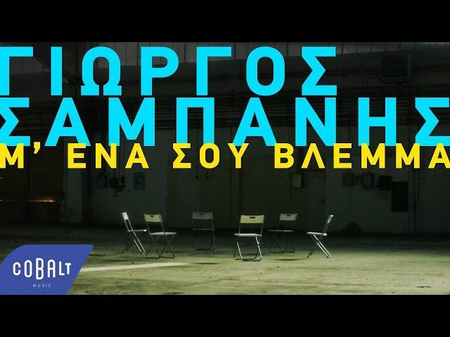 Γιώργος Σαμπάνης - Μ' Ένα Σου Βλέμμα | Official Video Clip