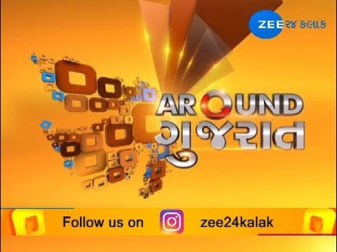 April 21 | Morning | Watch 'Around Gujarat' only on Zee 24 Kalak