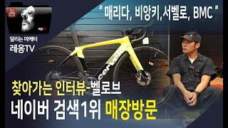[자전거매장] 네이버쇼핑 로드자전거 검색 1위 벨로브 …