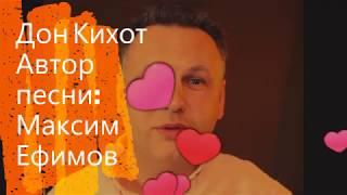 Дон Кихот. Исполняет автор Максим Ефимов. Таллинский театр песен
