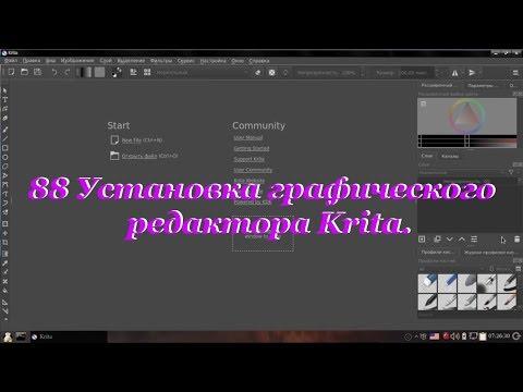 88 Установка графического редактора Krita.