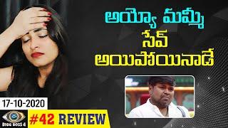 Bigg Boss 4 Telugu Episode 42 Day 41 Complete Review || Bigg Boss Telugu Season 4 || Galatta Geetu