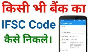 kisi bhi bank ka ifsc code kaise nikale   ifsc code kaise pata kare