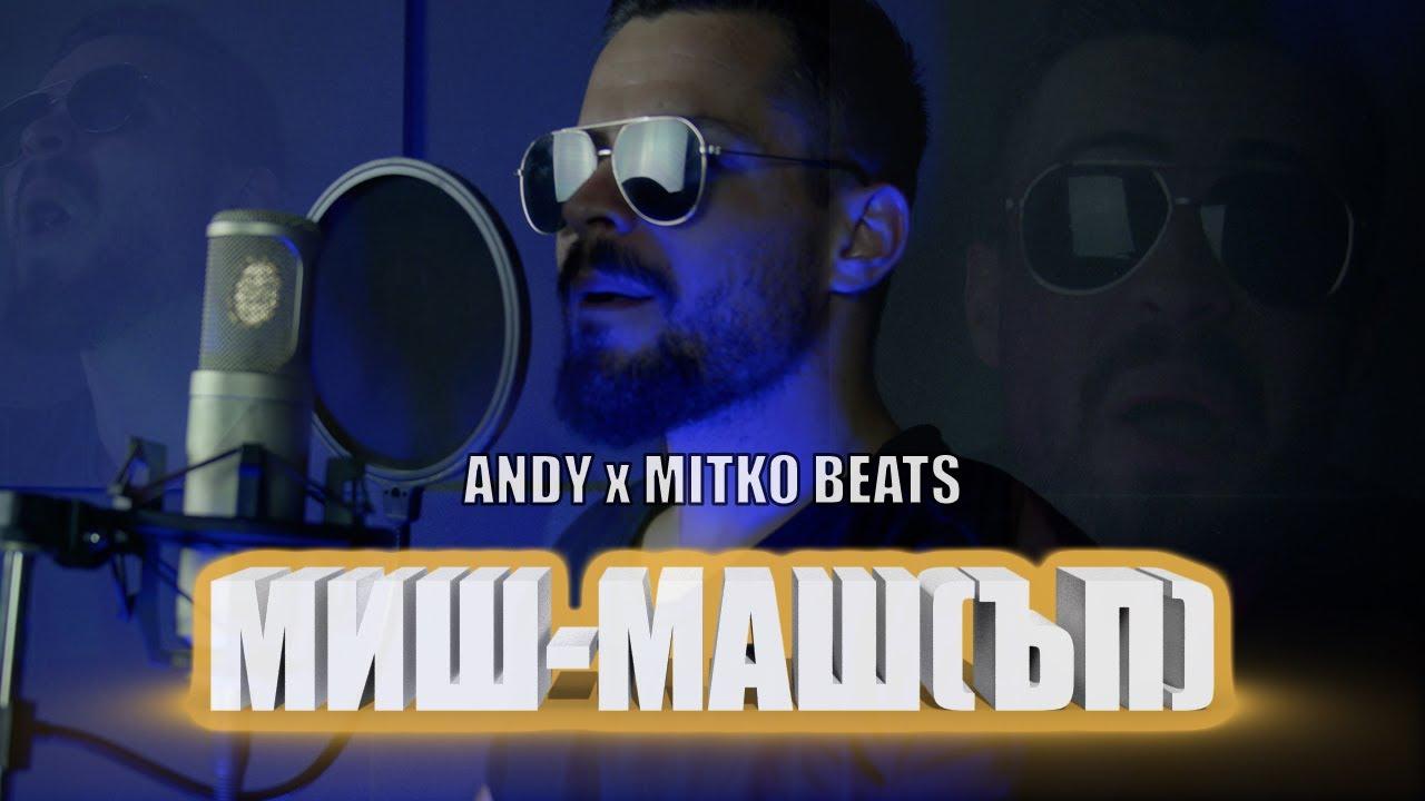 ANDY X MITKO BEATS – МИШ-МАШ(ЪП)