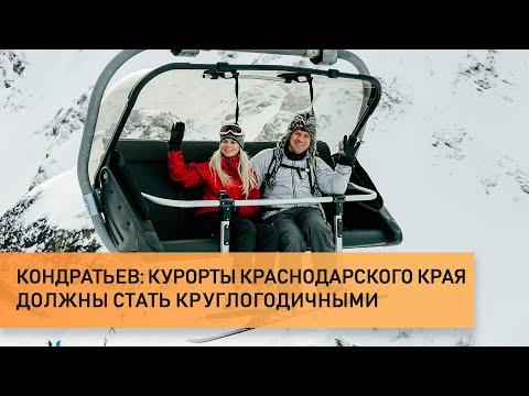 Кондратьев: Курорты Краснодарского края должны стать круглогодичными