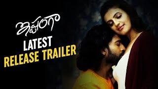 Ishtanga Movie RELEASE TRAILER | Arjun Mahi | Priyadarshi | Tanishq | 2018 Latest Telugu Movies