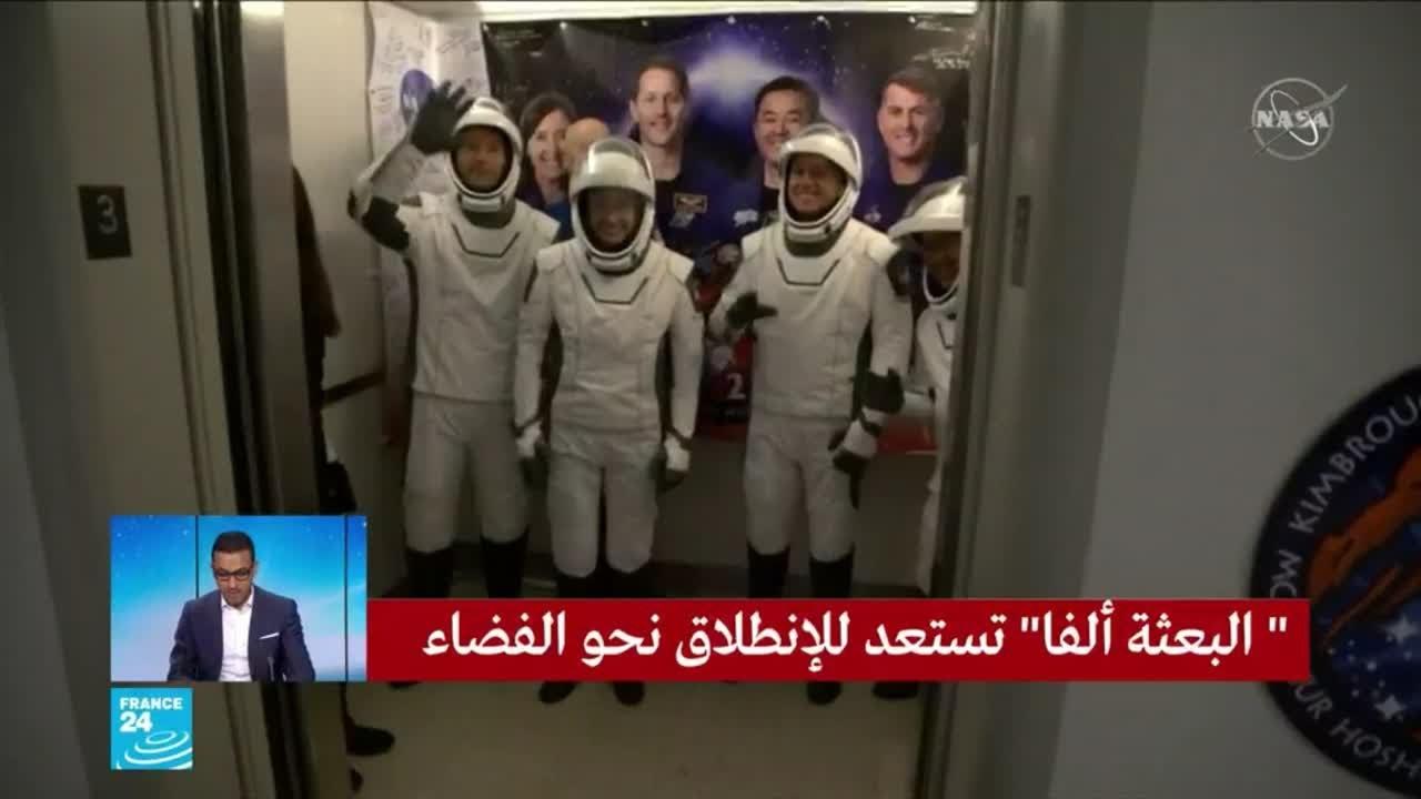 -البعثة ألفا- تستعد للانطلاق نحو الفضاء  - نشر قبل 2 ساعة