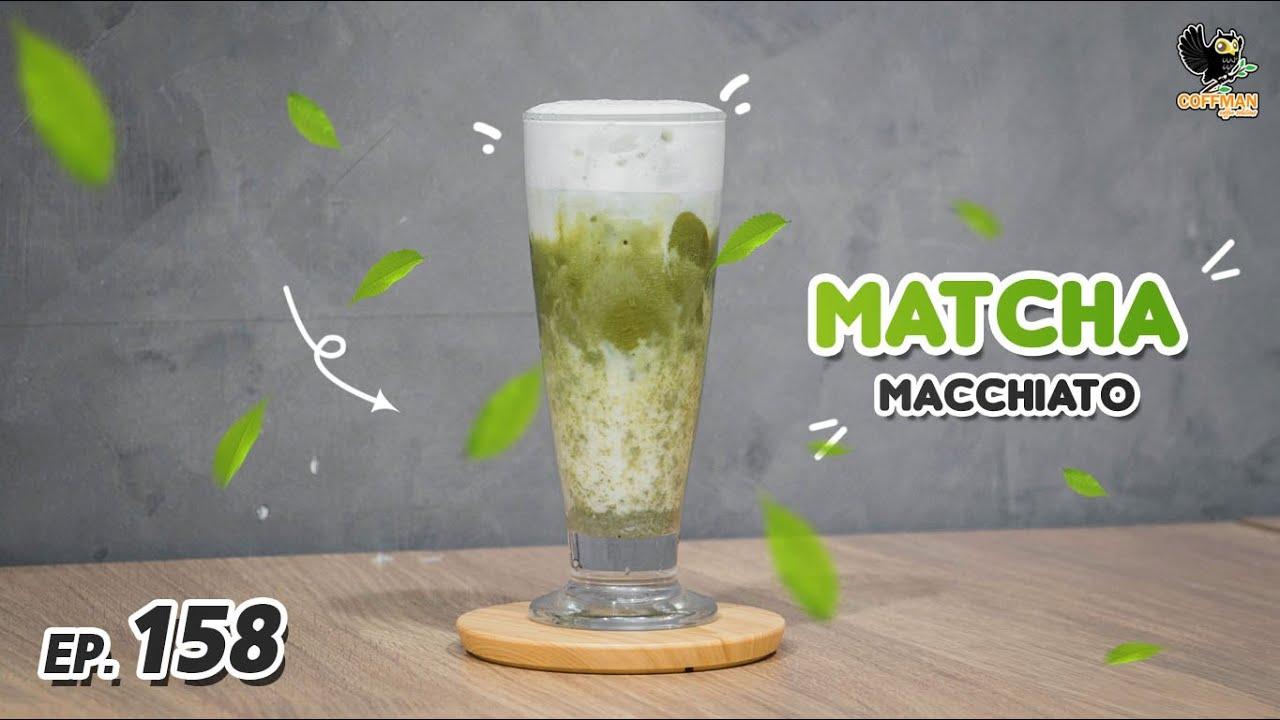วิธีชงเมนูมัทฉะมัคคิอาโต้ Matcha Macchiato | เมนูตาโต | EP.158