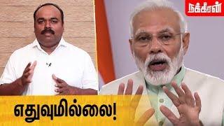 சொல்லாமல் சொல்லிவிட்டார் மோடி… | அரசியல் சடுகுடு | Modi Speech on COVID 19