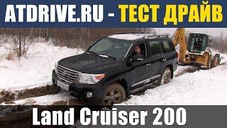 Toyota Land Cruiser 200 - Тест-драйв от ATDrive.ru(Почта для связи: atdrive.ru@gmail.com Тест-драйв Toyota Land Cruiser 200 - автомобиля по праву считающегося культовым. Первая..., 2014-05-17T17:29:50.000Z)