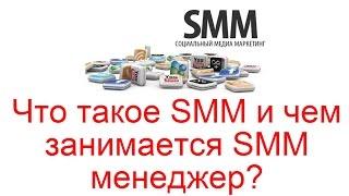 Что такое SMM. Чем занимается SMM специалист?