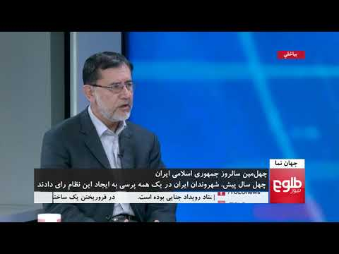 JAHAN NAMA: Iran Celebrates Islamic Republic Anniversary