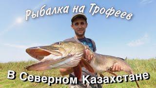 Сергеевское Море и озеро Уялы Рыбалка с ночёвкой Трофей взят