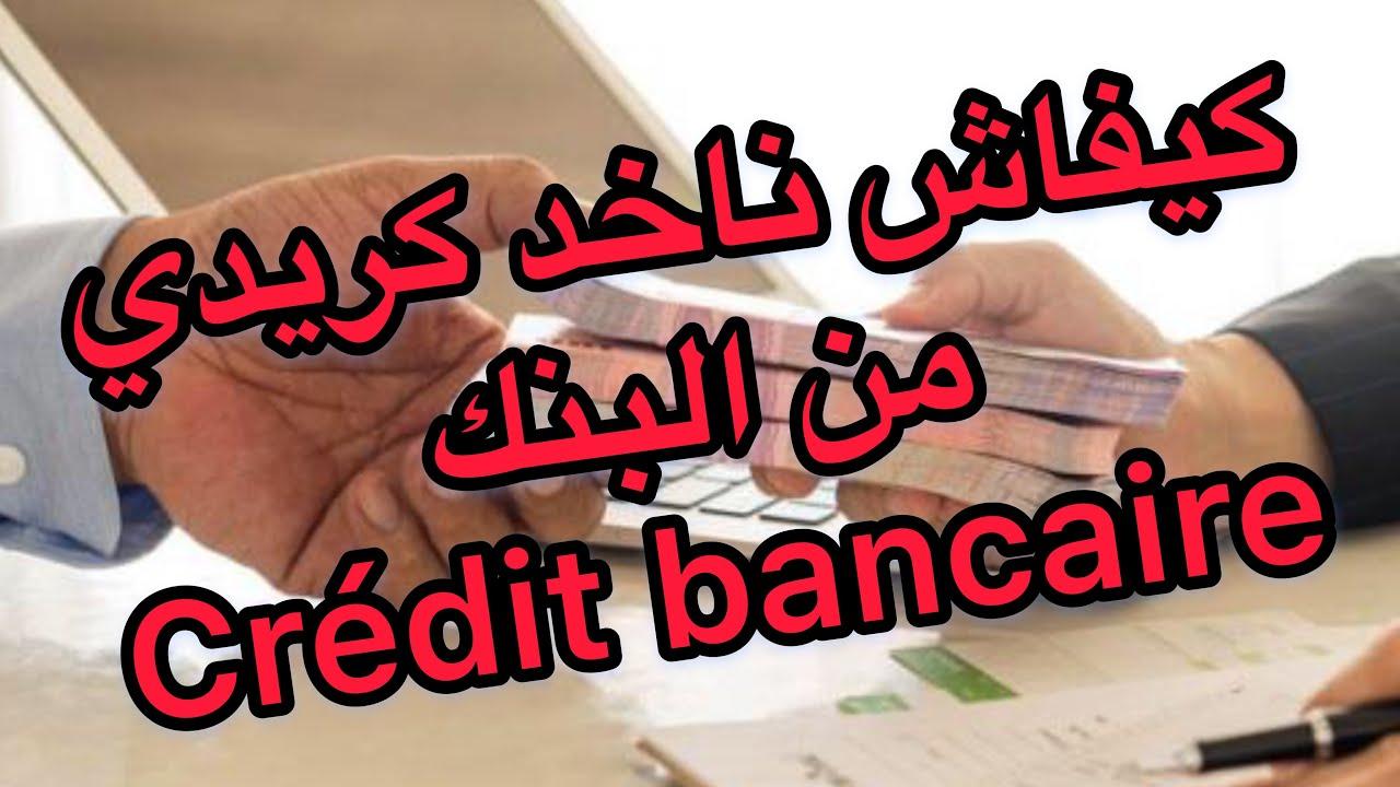 كيفاش ناخد كريدي من البنك// CRÉDIT CONSOMMATION - YouTube