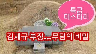 김재규 중앙정보부 부장 무덤의 비밀