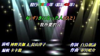 【好きになった人】神野美伽&長山洋子//日文/漢譯/中譯 長山洋子 検索動画 25