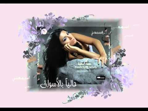 Rouwaida Attieh -- رائعة رويدا عطية - بلا حب