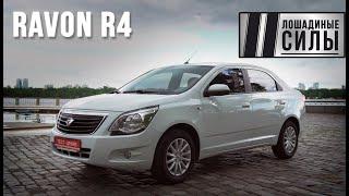 2020 Ravon R4 -  дёшево и надежно?