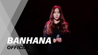 반하나(BANHANA) - 노래방에서(Singing Room)