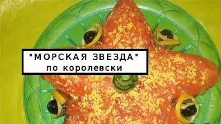 """Салат """"морская звезда"""" с красной рыбой по королевски"""