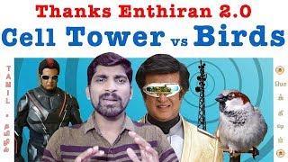 2.0 vs Birds | Cell Tower  Explained | Tamil | Vicky | Pokkisham | TP