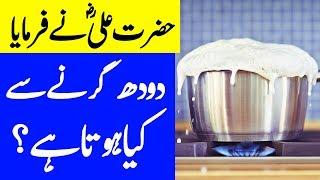 Doodh Ubal Kr Girnay Sy Kya Hota Hai? Hazrat Ali Ny Farmaya | Timeline