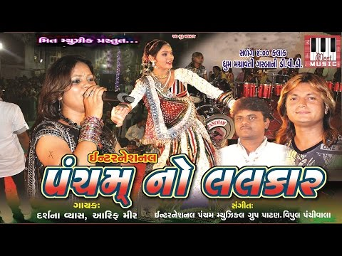 Pancham No Lalkar | Non Stop Full Video | Arif Mir | Darshna Vyas | Pancham Group Live Program 2016