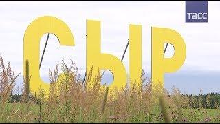 Российские фермеры отметили годовщину продуктового эмбарго