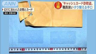 「キャッシュカード詐欺盗」が増加 注意呼びかけ(20/06/19)