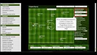 Отправка состава на матч - онлайн футбольный менеджер Легион