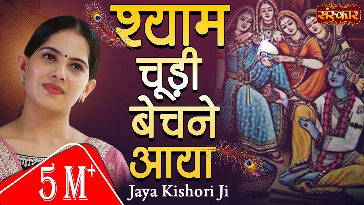 मनिहारी का वेश बनाया, श्याम चूड़ी बेचने आया । Manihari Ka Vesh Banaya Krishna Bhajan with Lyrics