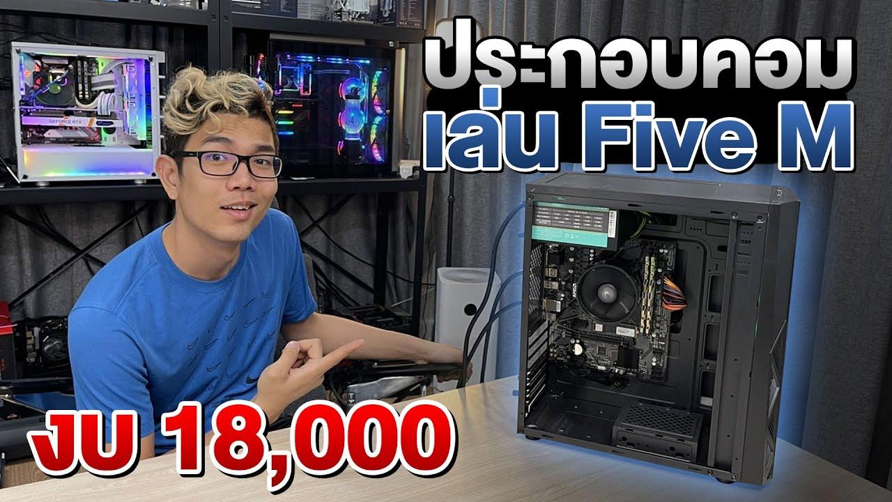 ประกอบคอมงบ 18,000 เล่น GTA Five M ลื่นๆ 60 Fps+ แบบชิวๆ