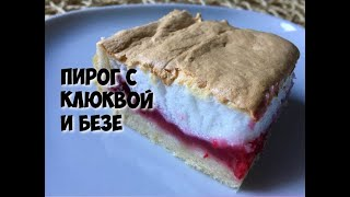 Пирог с клюквой и безе | Песочный пирог