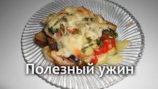 Запеченые кабачки, баклажаны, перец под сыром. Видео рецепт