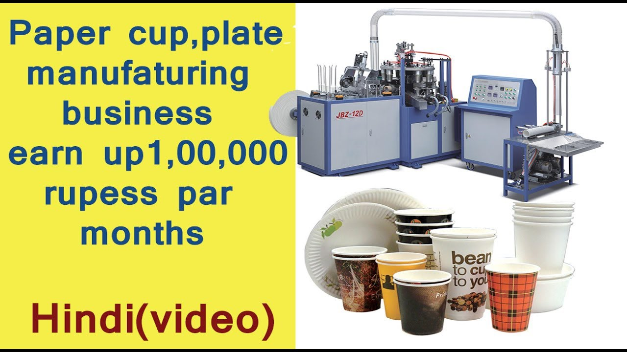 paper cup plate manufacturing business earn up to 1 lack par months  sc 1 st  YouTube & paper cup plate manufacturing business earn up to 1 lack par months ...