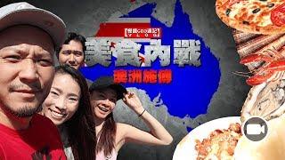 澳洲急行,悉尼魚市場海鮮爆抵食,帶子一試難忘!【慳錢CEO週記 Vlog104】#自轉摩天輪 #Pancake on the rock #sydney fish market #Sydney Rock