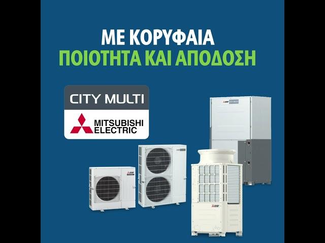 City Multi, για ποικιλία επιλογών!