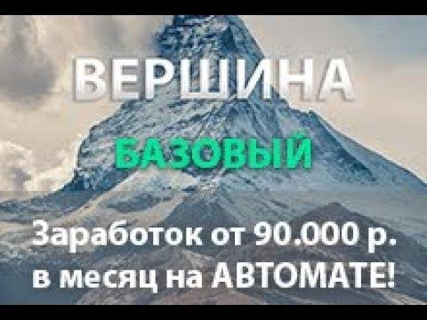 Вершина 2019 Заработок в интернете от 90 000 рублей в месяц на АВТОМАТЕ!