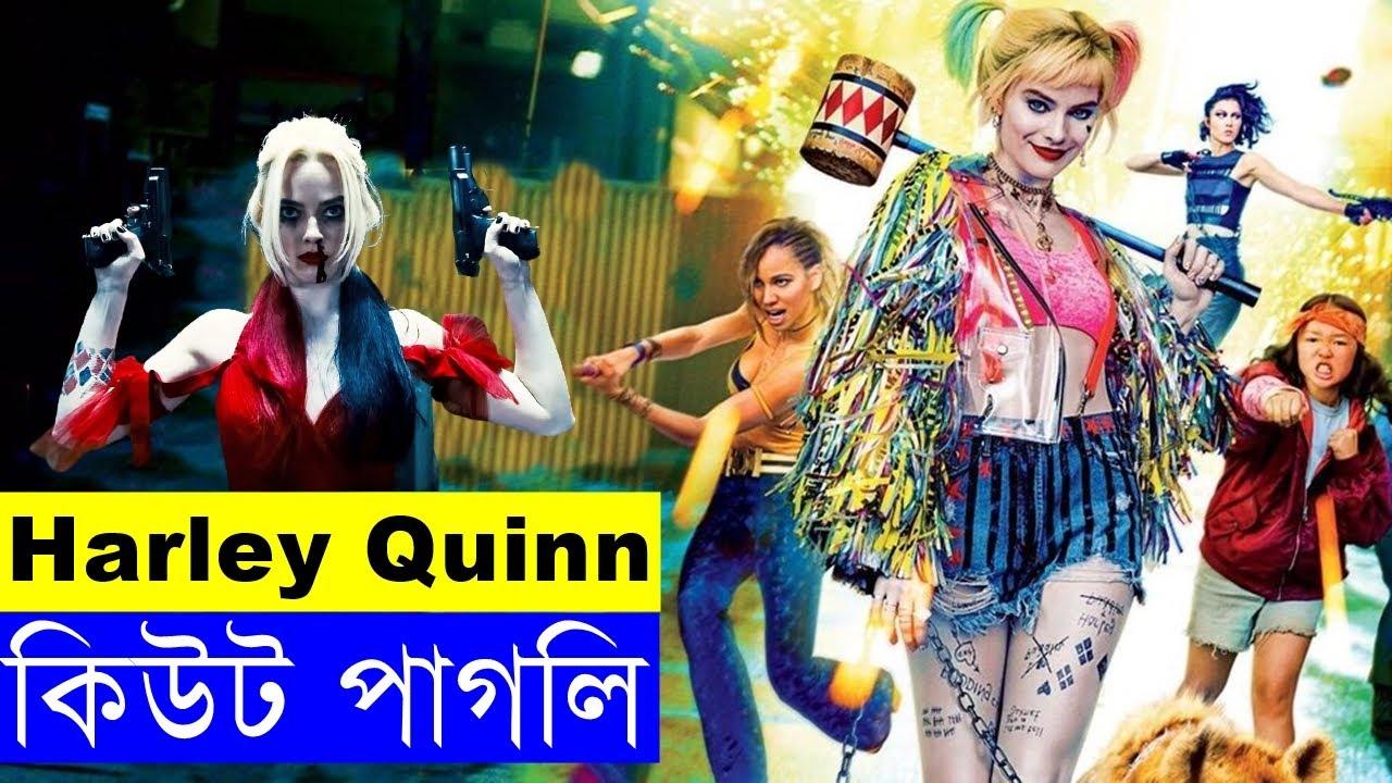 Download Birds of Prey: Harley Quinn Movie explanation In Bangla Movie review In Bangla  Random Video Channel