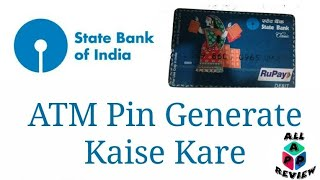 SBI Atm Pin generation via sms online | Quick SBI All apps review