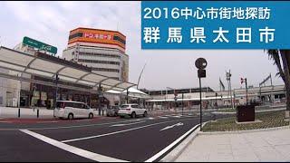 2016中心市街地探訪060・・群馬県太田市