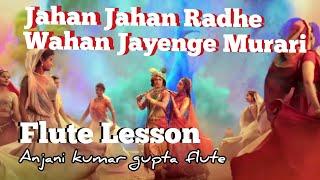 जहां जहां राधे वहां जाएंगे मुरारी | Radhakrishna | Begginers Flute Lesson | Holi Special