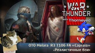 ГРОБ ГРОБ КЛАДБИЩЕ | War Thunder