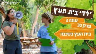 ילדי בית העץ עונה 3 | פרק 30 - בית העץ בסכנה | שידורי בכורה ביוטיוב 🔥
