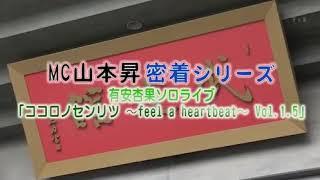 有安杏果 日本武道館 有安杏果 検索動画 15