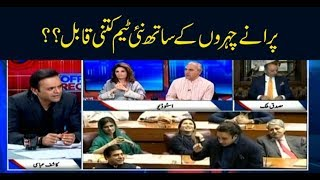 Off The Record | Kashif Abbasi | ARYNews | 22 April 2019
