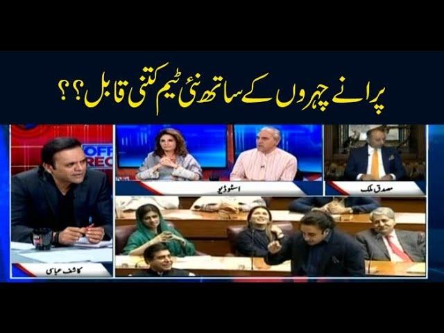 Off The Record | Kashif Abbasi | ARYNews | 22 April 2019